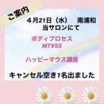 アクセス★ボディプロセス・ハッピーマウス講座★